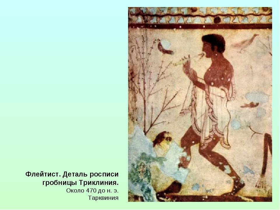 Флейтист. Деталь росписи гробницы Триклиния. Около 470 до н. э. Тарквиния