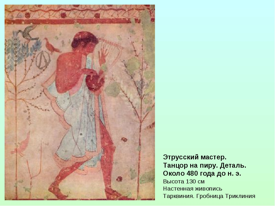 Этрусский мастер. Танцор на пиру. Деталь. Около 480 года до н. э. Высота 130...