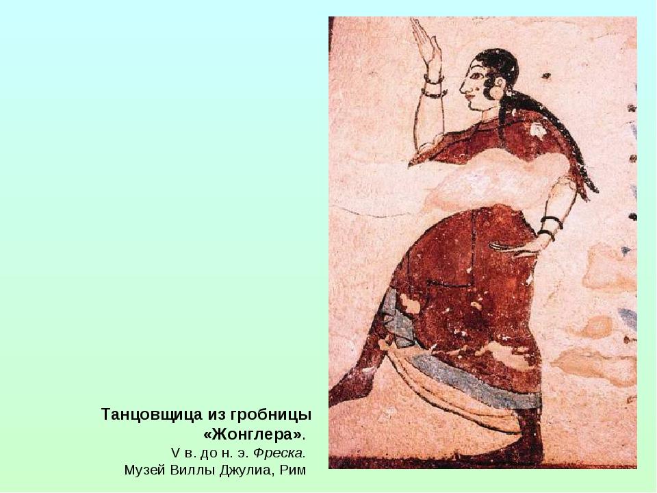 Танцовщица из гробницы «Жонглера». V в. до н. э. Фреска. Музей Виллы Джулиа,...