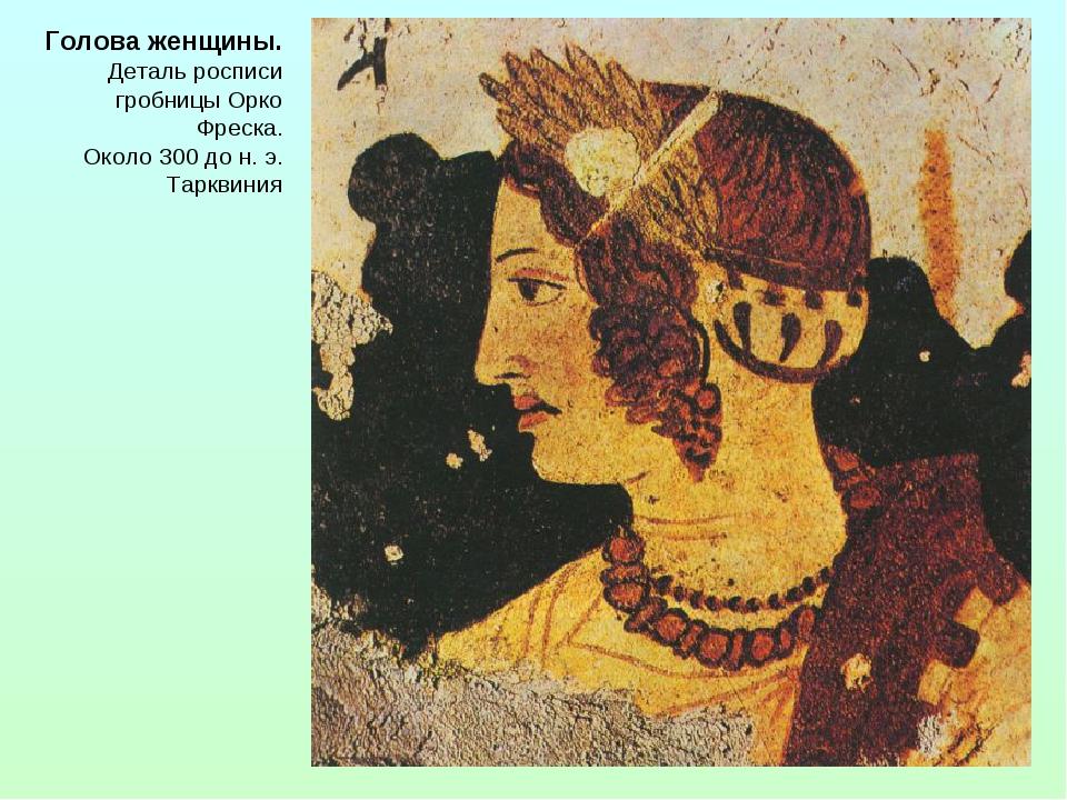 Голова женщины. Деталь росписи гробницы Орко Фреска. Около 300 до н. э. Таркв...