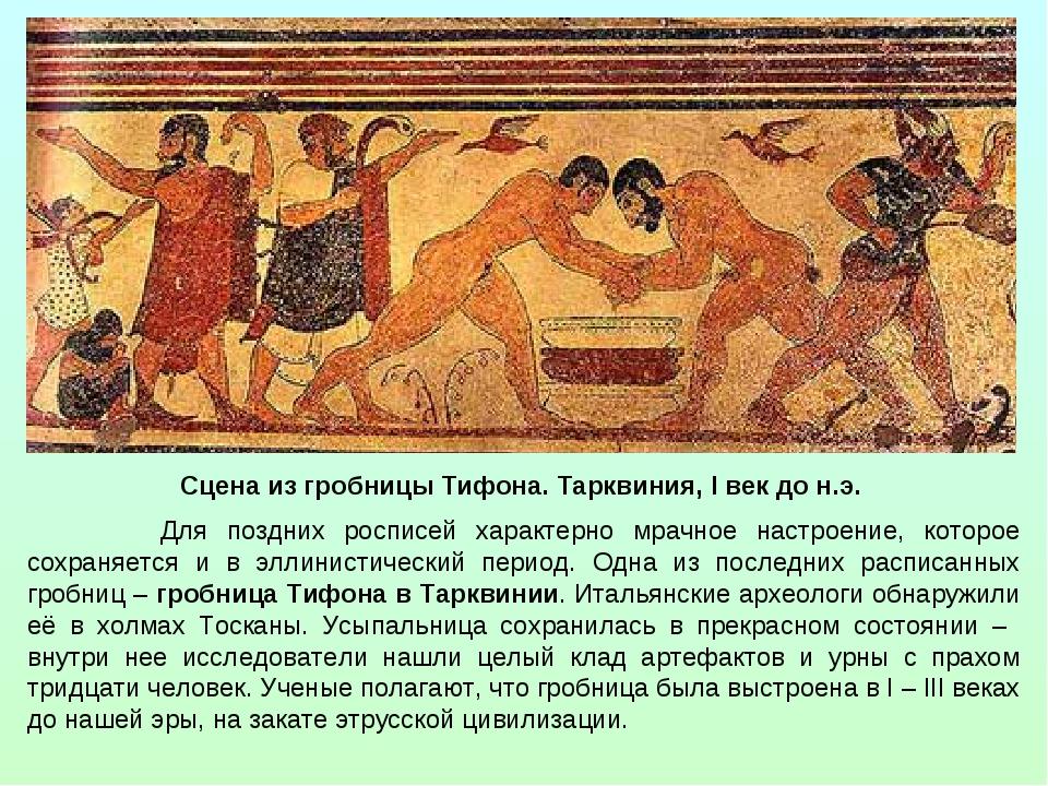 Сцена из гробницы Тифона. Тарквиния, I век до н.э. Для поздних росписей харак...