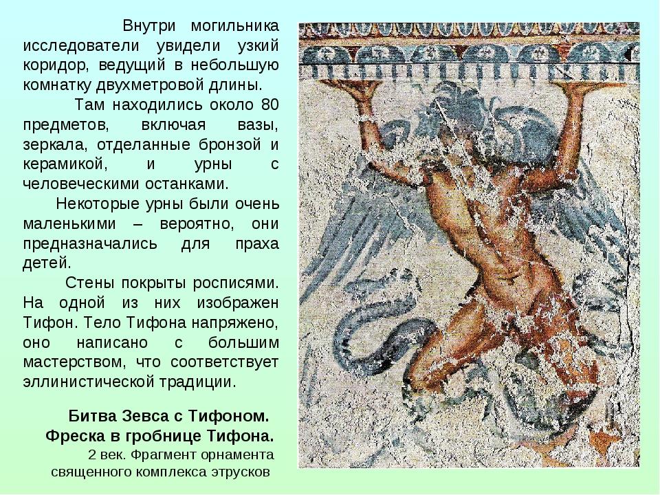 Битва Зевса с Тифоном. Фреска в гробнице Тифона. 2 век. Фрагмент орнамента св...