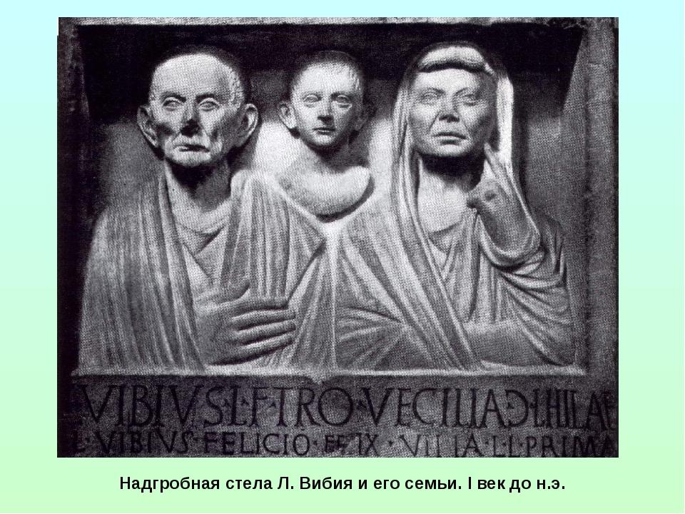 Надгробная стела Л. Вибия и его семьи. I век до н.э.