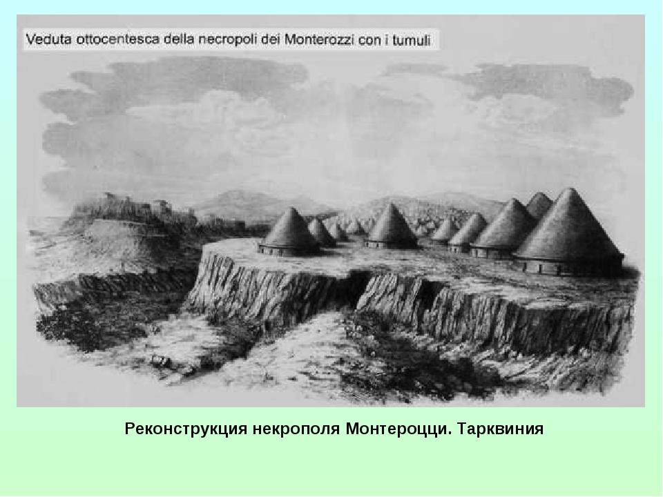 Реконструкция некрополя Монтероцци. Тарквиния