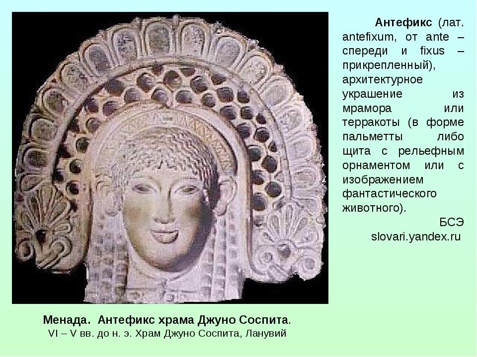 Менада. Антефикс храма Джуно Соспита. VI – V вв. до н. э. Храм Джуно Соспита,...