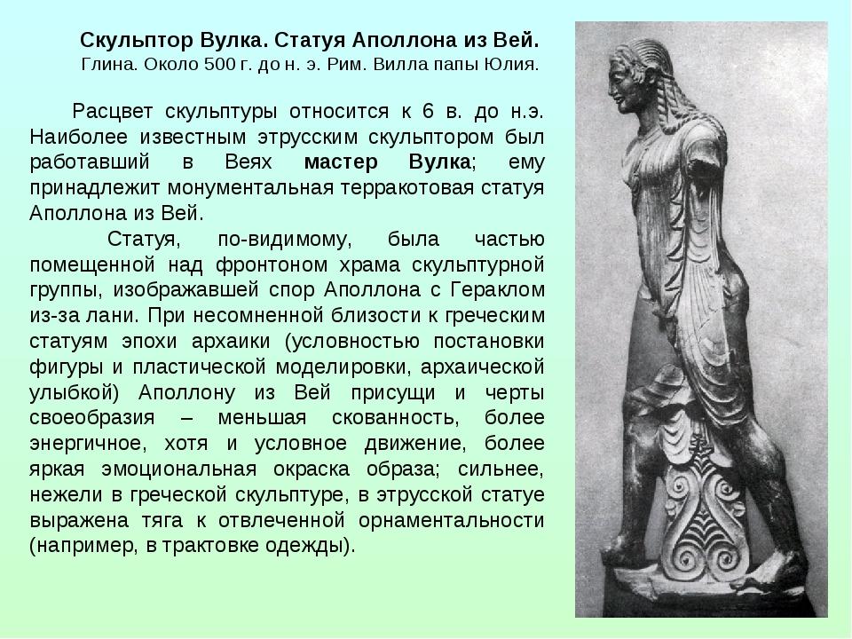 Расцвет скульптуры относится к 6 в. до н.э. Наиболее известным этрусским скул...