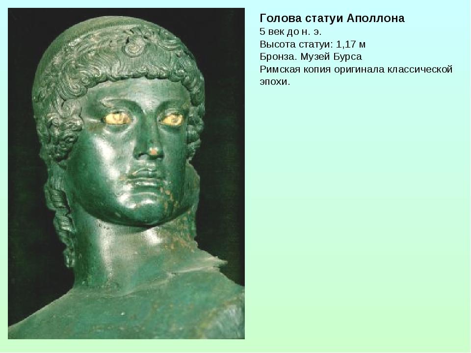 Голова статуи Аполлона 5 век до н. э. Высота статуи: 1,17 м Бронза. Музей Бур...