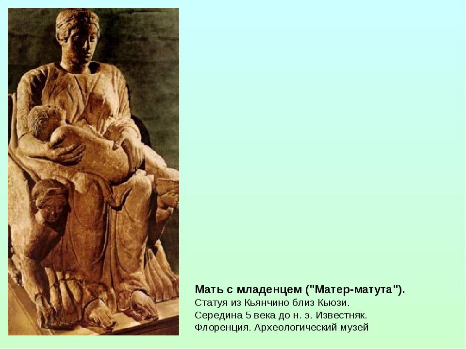 """Мать с младенцем (""""Матер-матута""""). Статуя из Кьянчино близ Кьюзи. Середина 5..."""