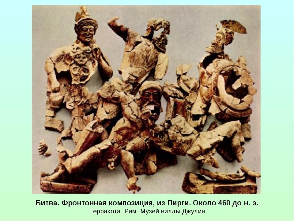 Битва. Фронтонная композиция, из Пирги. Около 460 до н. э. Терракота. Рим. Му...