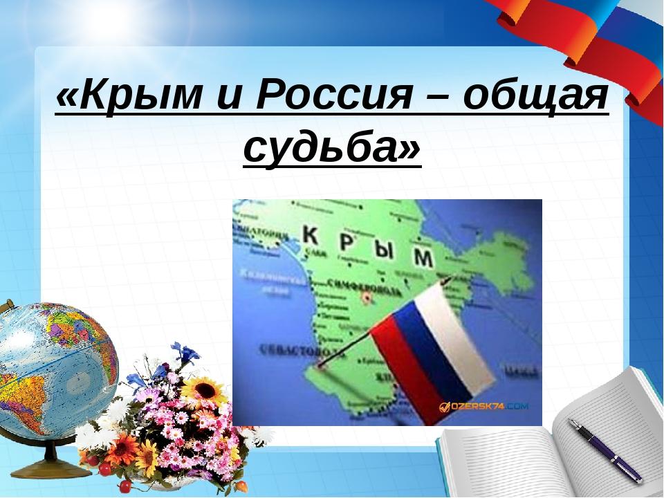 Крым и россия единая судьба классный час