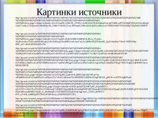 Картинки источники http://go.mail.ru/redir?q=%D0%BA%D0%B0%D1%80%D1%82%D0%B8%D