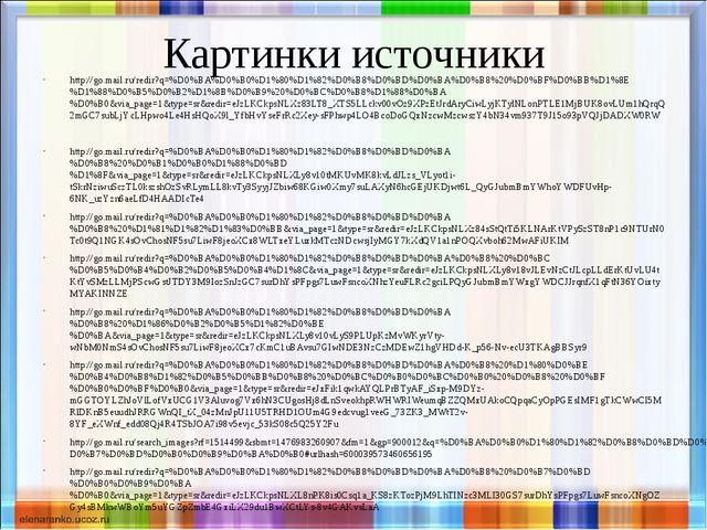 Картинки источники http://go.mail.ru/redir?q=%D0%BA%D0%B0%D1%80%D1%82%D0%B8%D...