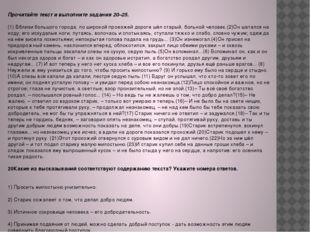 Прочитайте текст и выполните задания 20–25. (1) Вблизи большого города, по ши