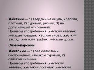 Жёсткий— 1) твёрдый на ощупь, крепкий, плотный, 2) суровый, резкий, 3) не д