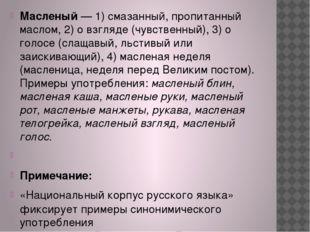 Масленый— 1) смазанный, пропитанный маслом, 2) о взгляде (чувственный), 3) о