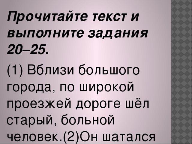Прочитайте текст и выполните задания 20–25. (1) Вблизи большого города, по ши...