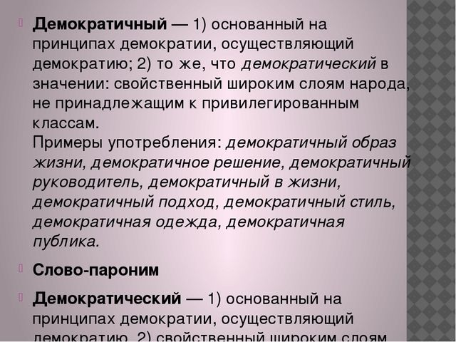 Демократичный— 1) основанный на принципах демократии, осуществляющий демокра...