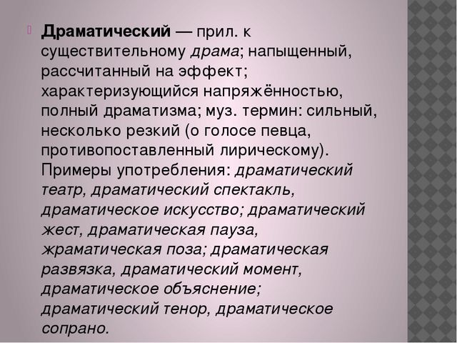 Драматический— прил. к существительномудрама; напыщенный, рассчитанный на э...