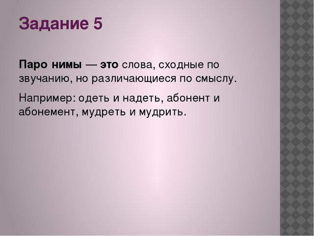 Задание 5 Паро́нимы—этослова, сходные по звучанию, но различающиеся посмы...