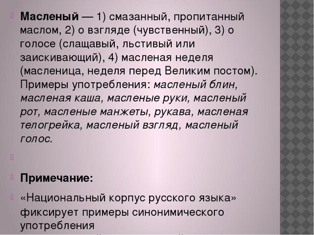 Масленый— 1) смазанный, пропитанный маслом, 2) о взгляде (чувственный), 3) о...