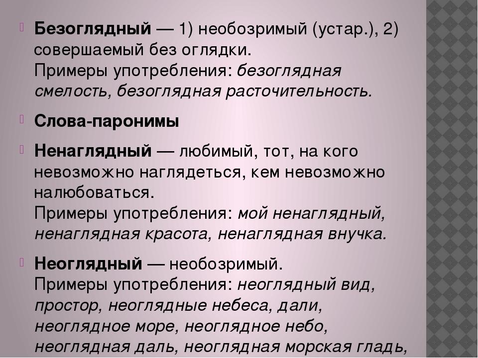 Безоглядный— 1) необозримый (устар.), 2) совершаемый без оглядки. Примеры уп...