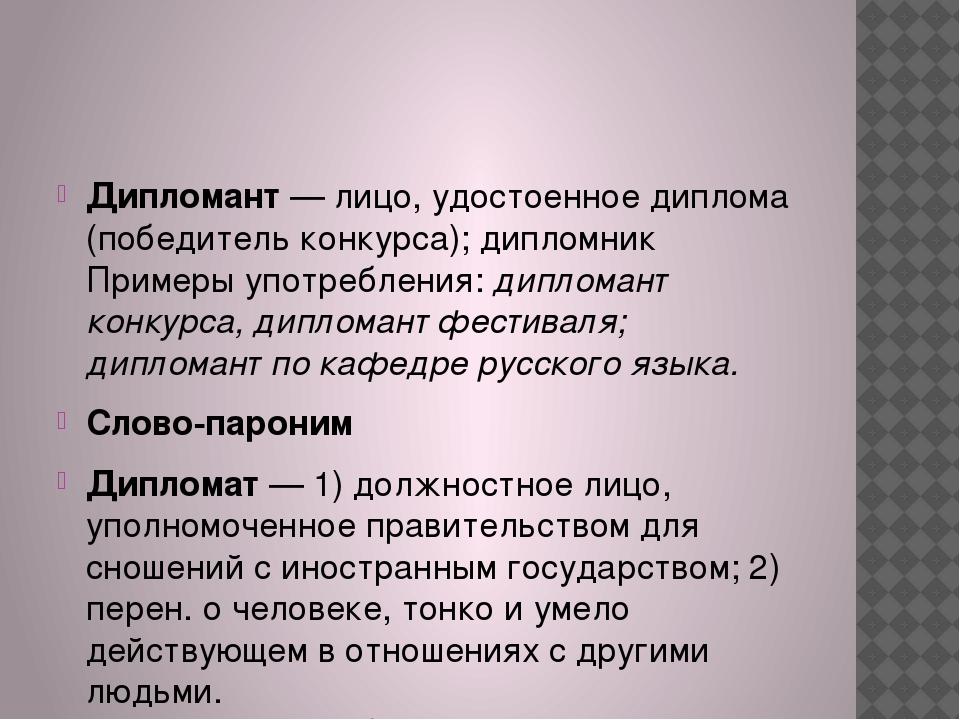 Дипломант— лицо, удостоенное диплома (победитель конкурса); дипломник Приме...