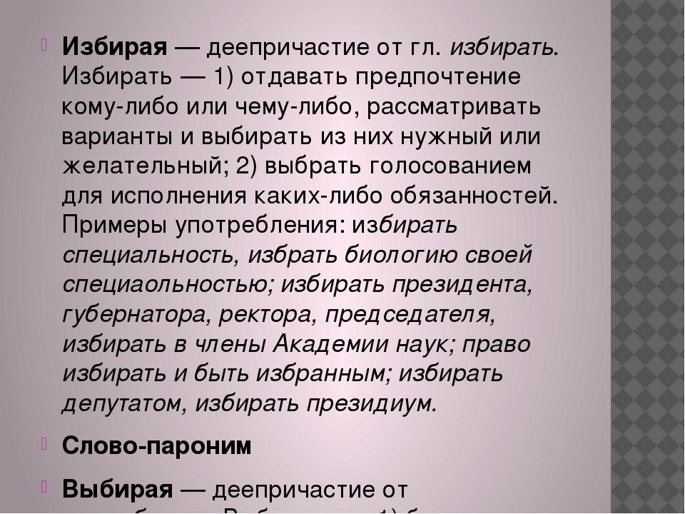 Избирая— деепричастие от гл.избирать. Избирать — 1) отдавать предпочтение к...