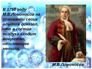 В 1750 году М.В.Ломоносов на основании своих опытов доказал, что в состав воз