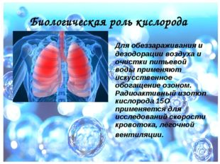 Для обеззараживания и дезодорации воздуха и очистки питьевой воды применяют