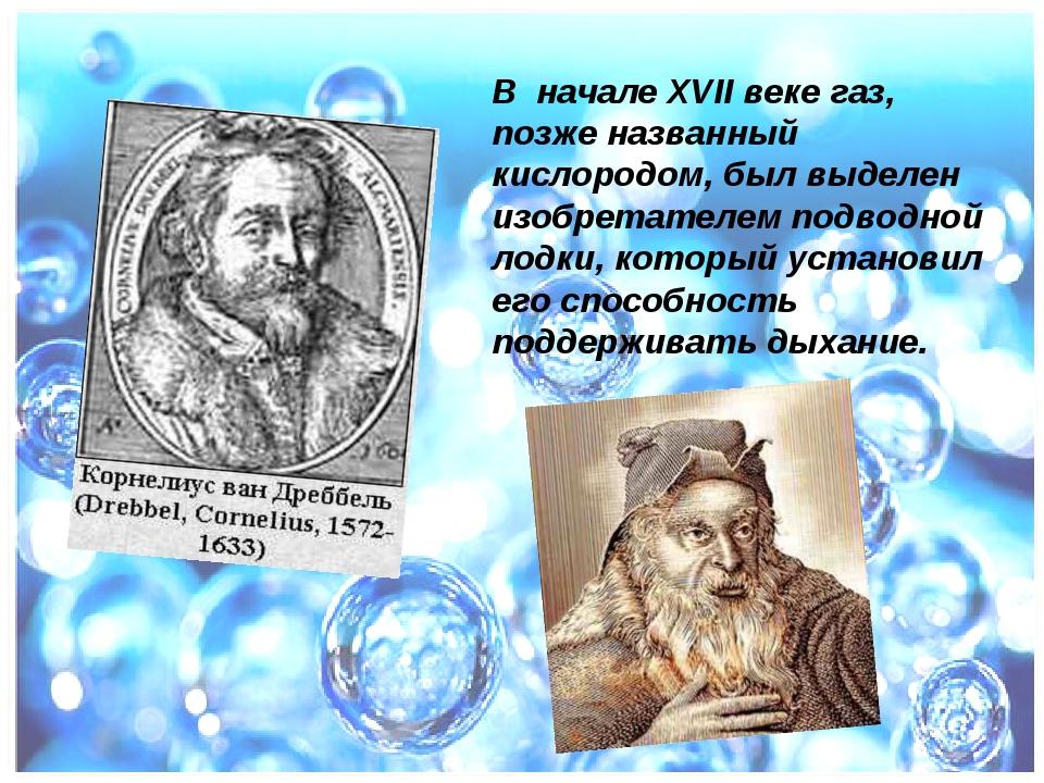 В начале XVII веке газ, позже названный кислородом, был выделен изобретателем...