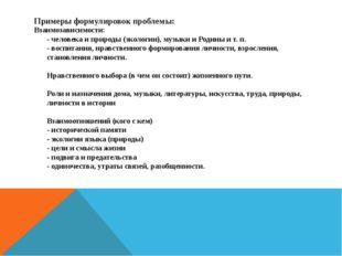 Примеры формулировок проблемы: Взаимозависимости: - человека и природы (эколо