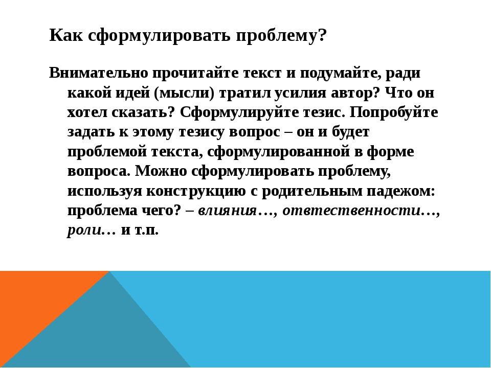 Как сформулировать проблему? Внимательно прочитайте текст и подумайте, ради к...