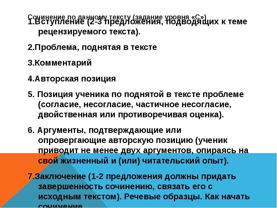 Сочинение по данному тексту (задание уровня «С») 1.Вступление (2-3 предложени...