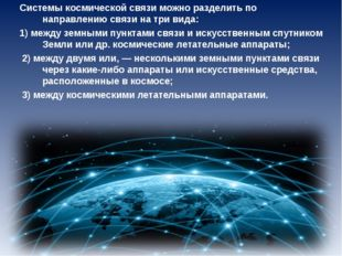 Системы космической связи можно разделить по направлению связи на три вида: 1