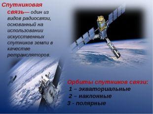 Спутниковая связь— один из видов радиосвязи, основанный на использовании иску