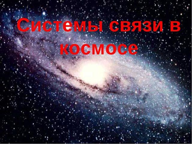 Системы связи в космосе