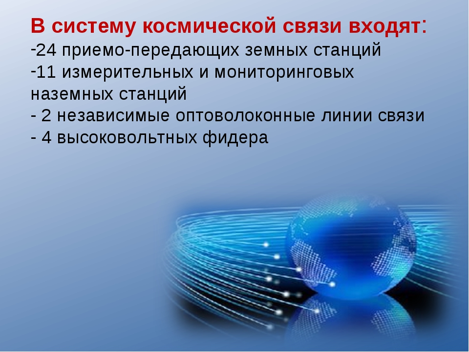 В систему космической связи входят: 24 приемо-передающих земных станций 11 из...