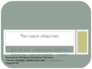 Д/з: §1 п.1 – пересказ; записи в тетради, определения – учить; вопрос №2 – пи