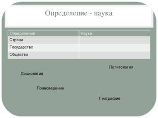 Определение - наука Социология География Политология Правоведение Определение