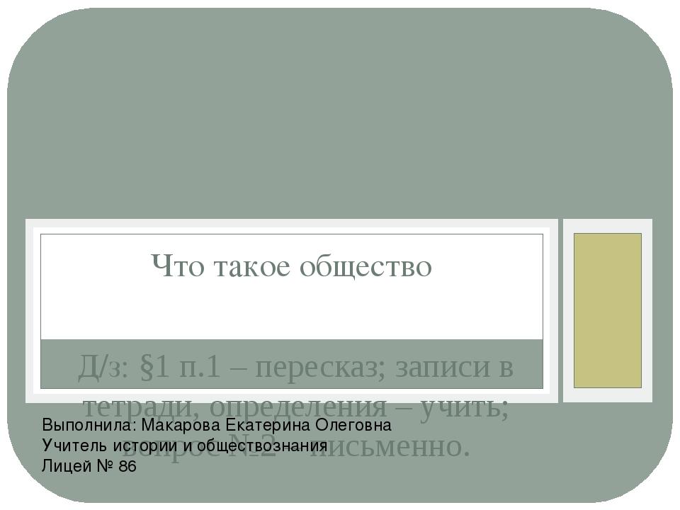 Д/з: §1 п.1 – пересказ; записи в тетради, определения – учить; вопрос №2 – пи...