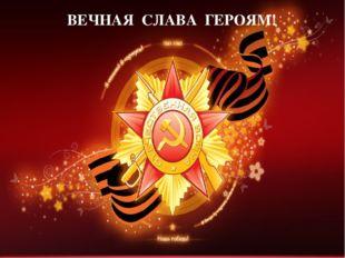 Вечная слава живым и умершим солдатам! ВЕЧНАЯ СЛАВА ГЕРОЯМ!