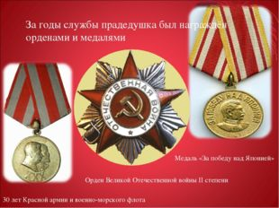 За годы службы прадедушка был награждён орденами и медалями 30 лет Красной ар