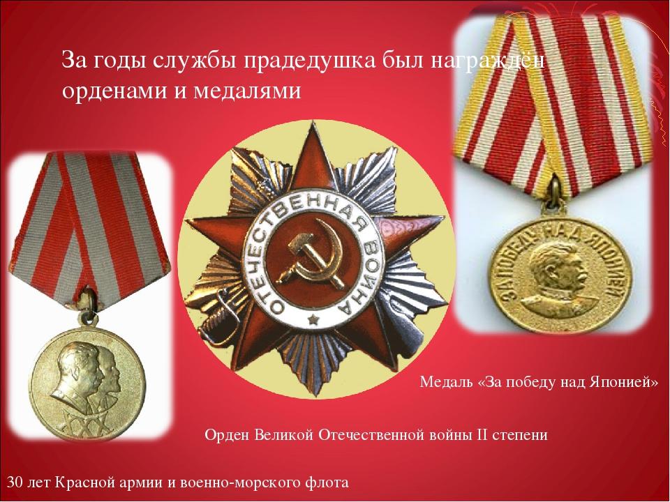 За годы службы прадедушка был награждён орденами и медалями 30 лет Красной ар...