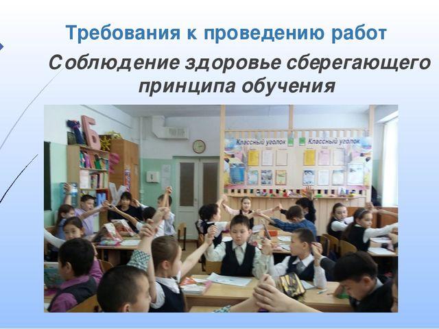 Требования к проведению работ Соблюдение здоровье сберегающего принципа обуче...