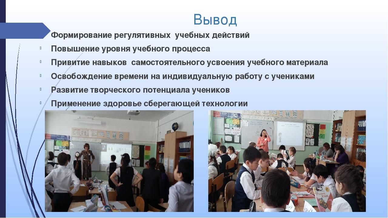 Вывод Формирование регулятивных учебных действий Повышение уровня учебного пр...