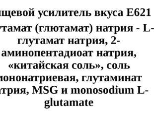 Пищевой усилитель вкуса Е621 Глутамат (глютамат) натрия - L-глутамат натрия,