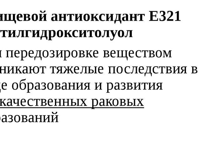 Пищевой антиоксидант Е321 Бутилгидрокситолуол при передозировке веществом воз...