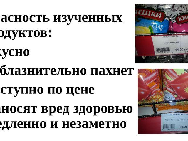 Опасность изученных продуктов: вкусно соблазнительно пахнет доступно по цене...
