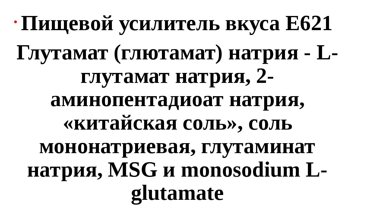 Пищевой усилитель вкуса Е621 Глутамат (глютамат) натрия - L-глутамат натрия,...