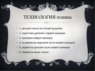 ТЕХНОЛОГИЯ пошива 1. раскрой платья по готовой выкройке. 2. подготовка детале